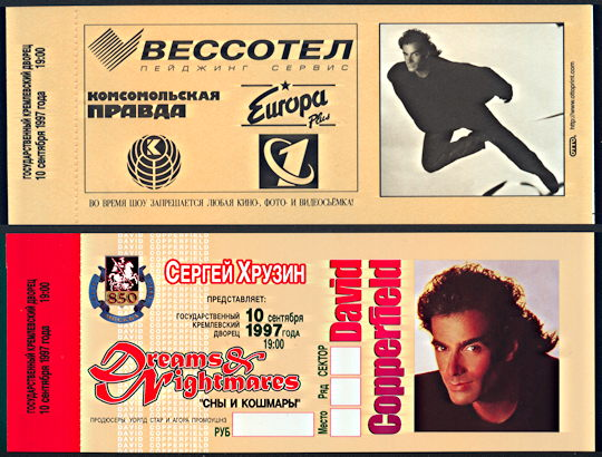 #TY783 - Full Color Foil Stamped Unused Ticket for David Copperfield in Russia 1997 - As low as $3 each